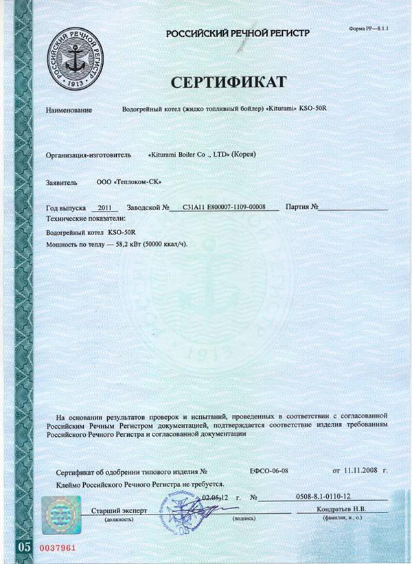 сертификат речного регистра Kiturami