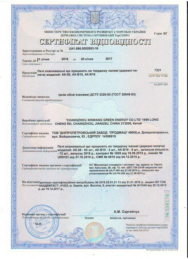 сертификат на камин АК-8
